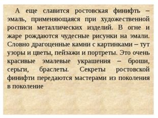 А еще славится ростовская финифть – эмаль, применяющаяся при художественной