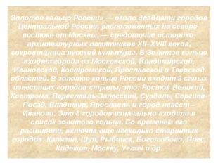 Золотое кольцо России» — около двадцати городов Центральной России, расположе