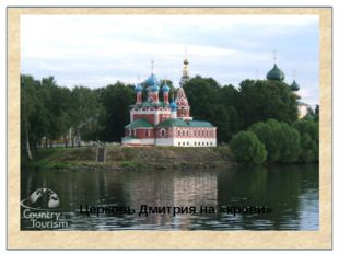Церковь Дмитрия на «крови»