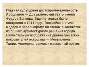 Главная культурная достопримечательность Ярославля — Драматический театр име
