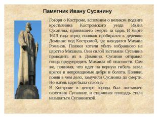 Памятник Ивану Сусанину Говоря о Костроме, вспомним о великом подвиге кресть