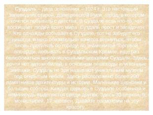 Суздаль – дата основания – 1024 г. Это настоящий заповедник старой, допетровс
