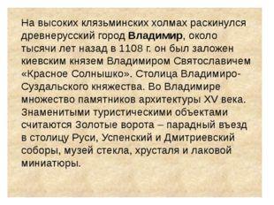 На высоких клязьминских холмах раскинулся древнерусский город Владимир, окол