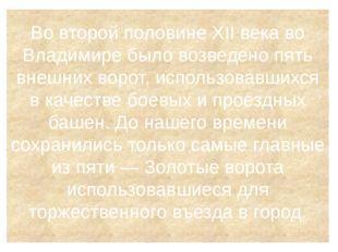 Во второй половине XII века во Владимире было возведено пять внешних ворот, и