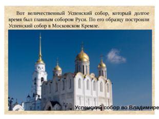 Успенский собор во Владимире Вот величественный Успенский собор, который дол