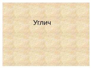 Углич