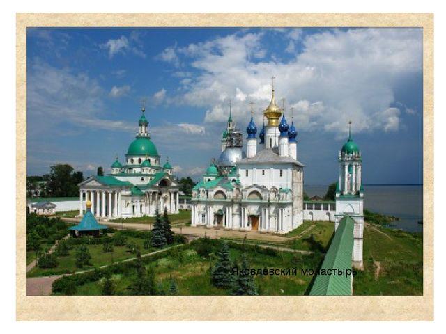 Яковлевский монастырь