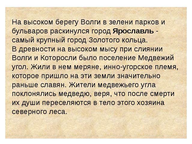 На высоком берегу Волги в зелени парков и бульваров раскинулся город Ярослав...