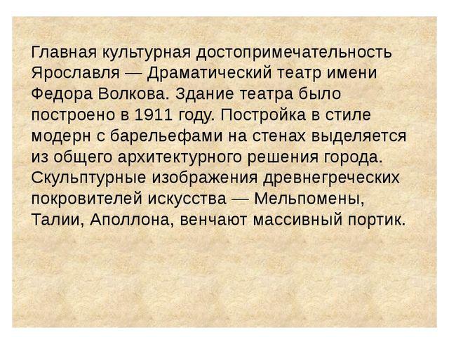 Главная культурная достопримечательность Ярославля — Драматический театр име...