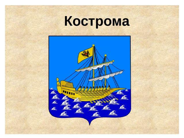 К Кострома