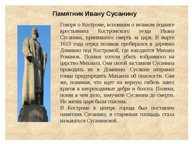 Памятник Ивану Сусанину Говоря о Костроме, вспомним о великом подвиге кресть...