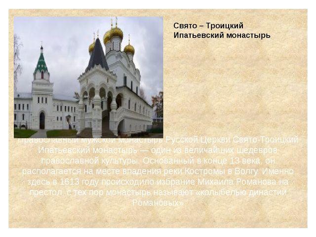 Православный мужской монастырь Русской Церкви Свято-Троицкий Ипатьевский мон...