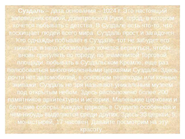 Суздаль – дата основания – 1024 г. Это настоящий заповедник старой, допетровс...