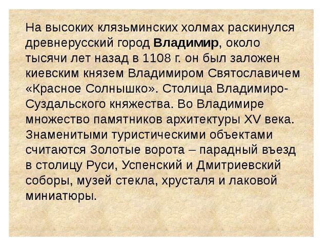 На высоких клязьминских холмах раскинулся древнерусский город Владимир, окол...