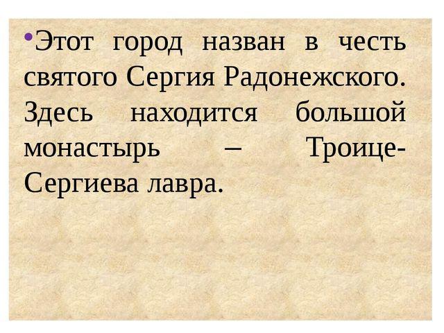 Этот город назван в честь святого Сергия Радонежского. Здесь находится больш...