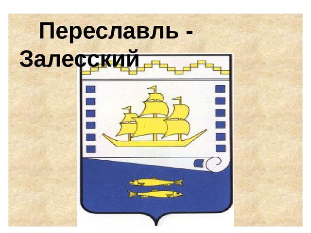 Переславль Залесский Переславль - Залесский
