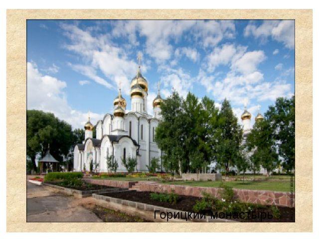 Горицкий монастырь