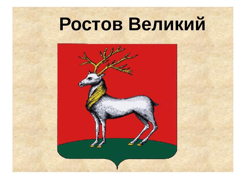 Ростов Великий Ростов Великий