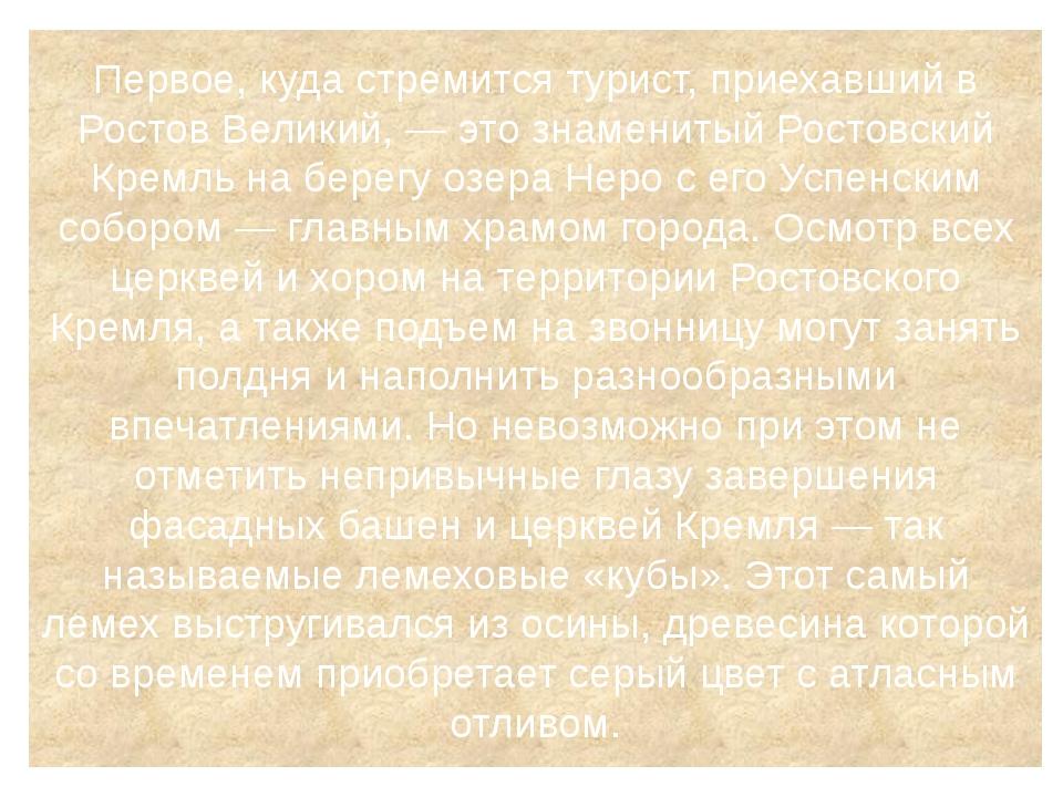 Первое, куда стремится турист, приехавший в Ростов Великий,— это знаменитый...