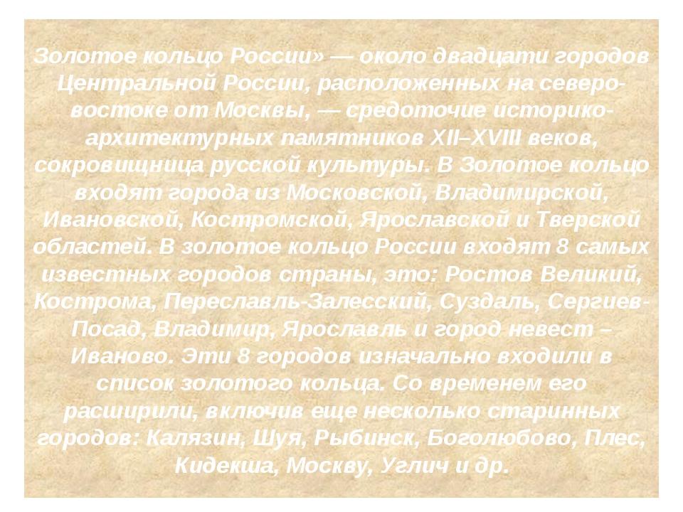 Золотое кольцо России» — около двадцати городов Центральной России, расположе...