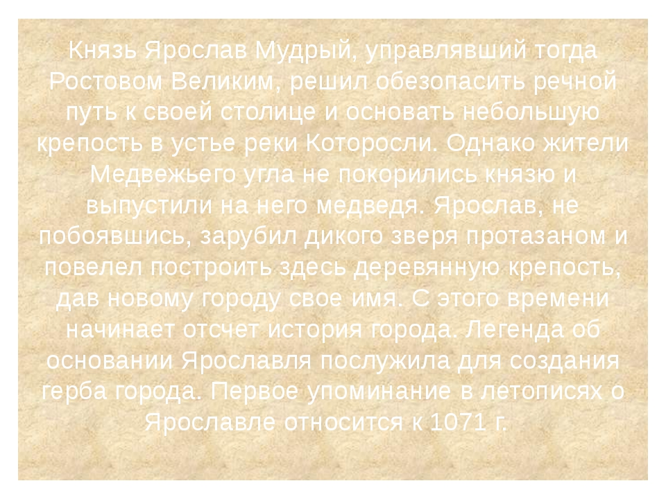 Князь Ярослав Мудрый, управлявший тогда Ростовом Великим, решил обезопасить...