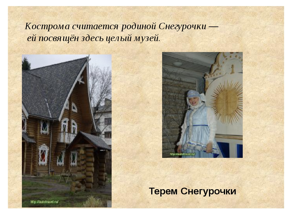 Кострома считается родиной Снегурочки — ей посвящён здесь целый музей. Терем...
