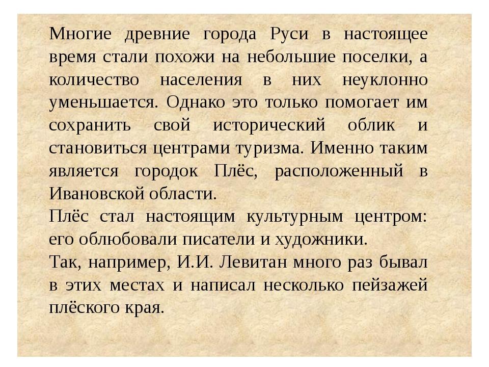 Многие древние города Руси в настоящее время стали похожи на небольшие посел...