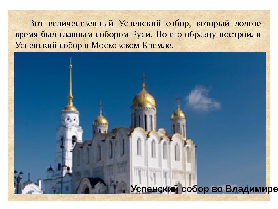 Успенский собор во Владимире Вот величественный Успенский собор, который дол...