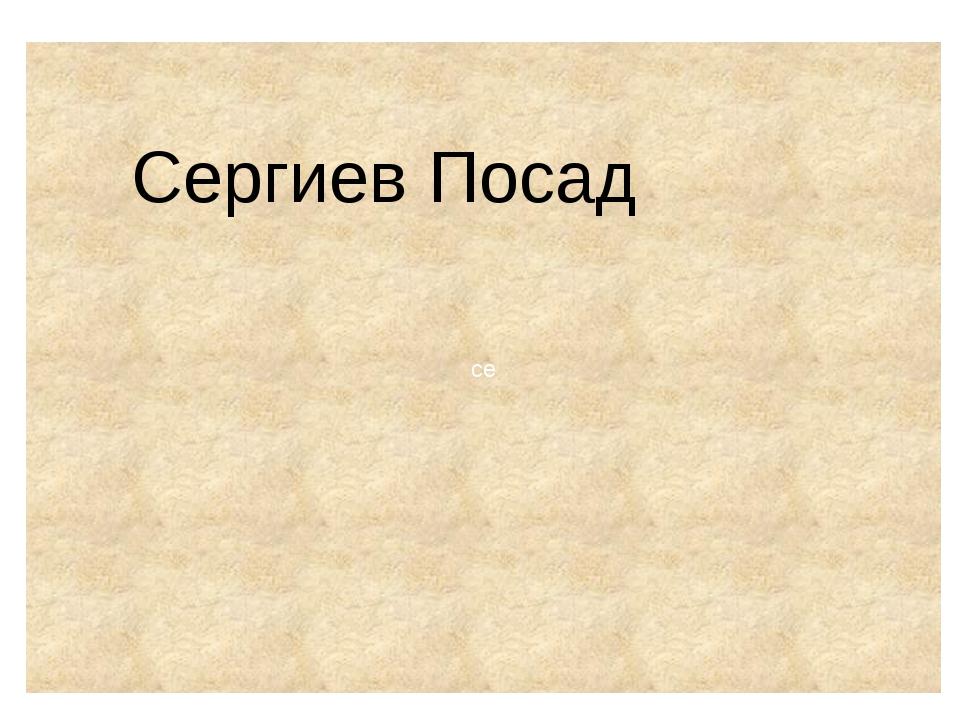 се Сергиев Посад