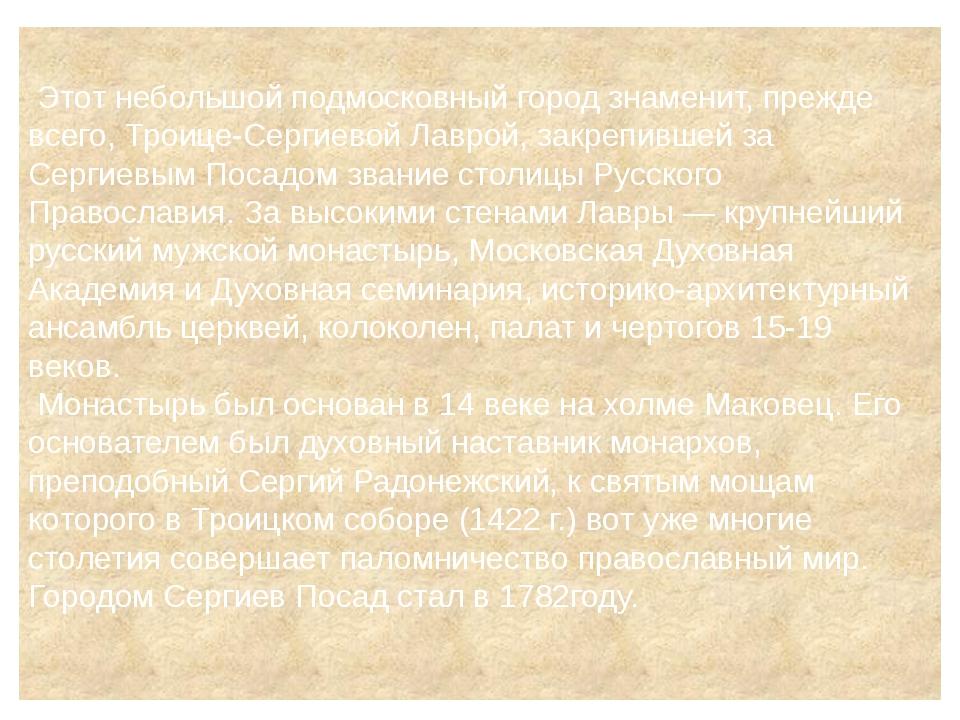 Этот небольшой подмосковный город знаменит, прежде всего, Троице-Сергиевой Л...