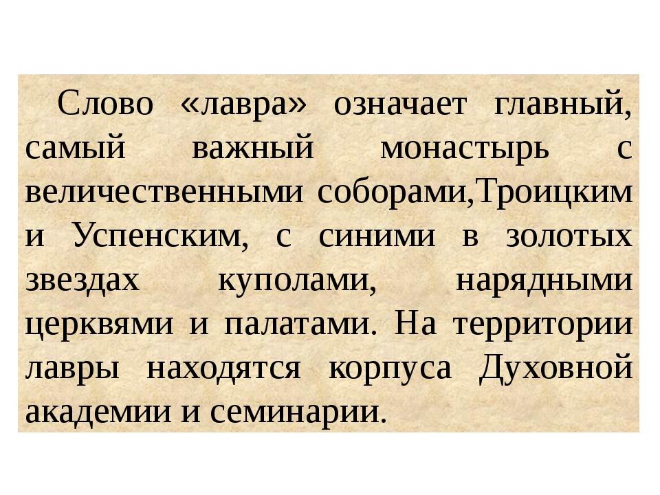 Слово «лавра» означает главный, самый важный монастырь с величественными собо...