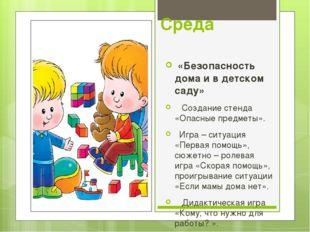 Среда «Безопасность дома и в детском саду»  Создание стенда «Опасные предмет