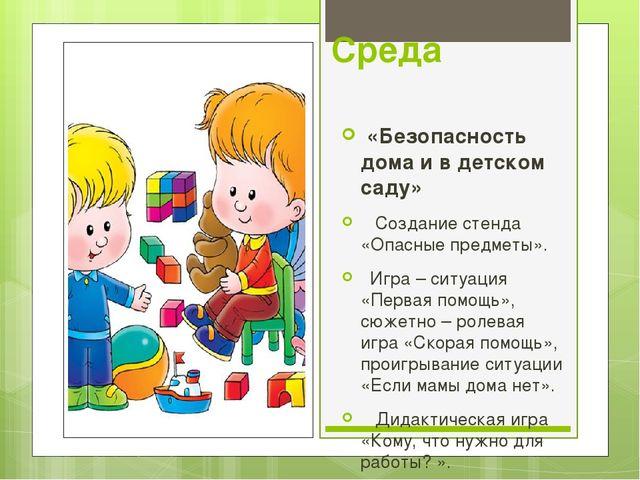 Среда «Безопасность дома и в детском саду»  Создание стенда «Опасные предмет...