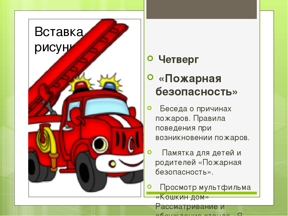 Четверг «Пожарная безопасность»  Беседа о причинах пожаров. Правила поведен...
