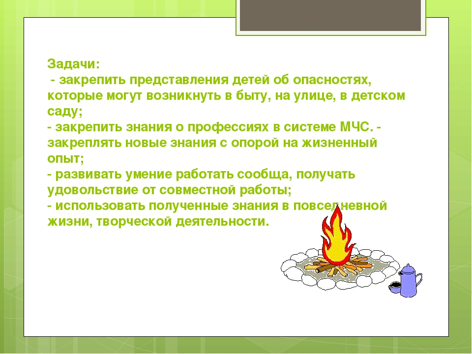 Задачи: - закрепить представления детей об опасностях, которые могут возникну...