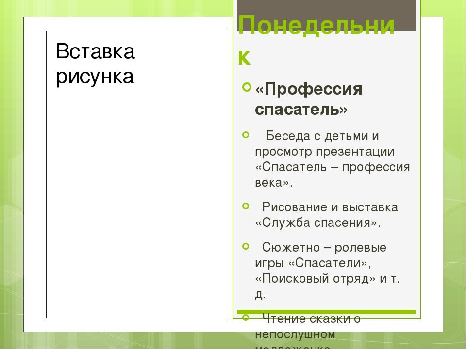 Понедельник «Профессия спасатель»  Беседа с детьми и просмотр презентации «С...