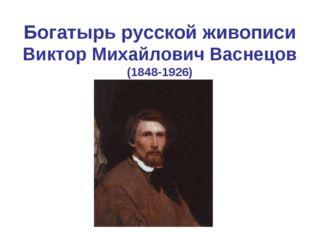 Богатырь русской живописи Виктор Михайлович Васнецов (1848-1926)
