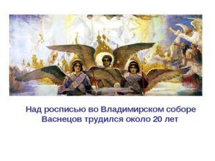 Над росписью во Владимирском соборе Васнецов трудился около 20 лет
