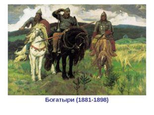 Богатыри (1881-1898)