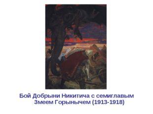 Бой Добрыни Никитича с семиглавым Змеем Горынычем (1913-1918)