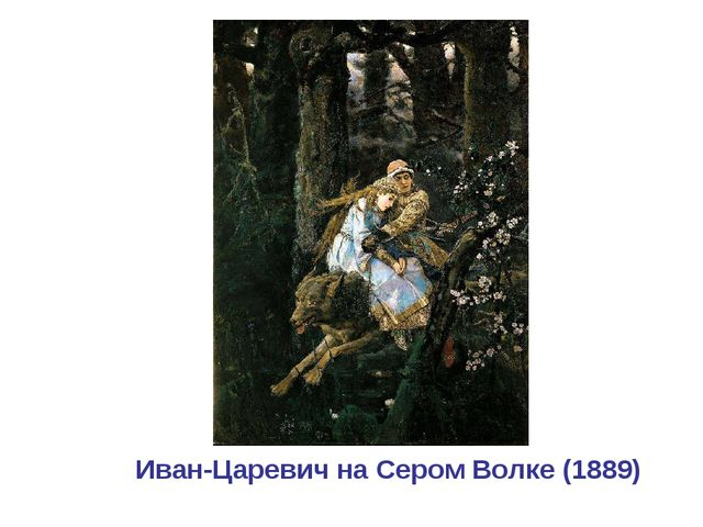 Иван-Царевич на Сером Волке (1889)