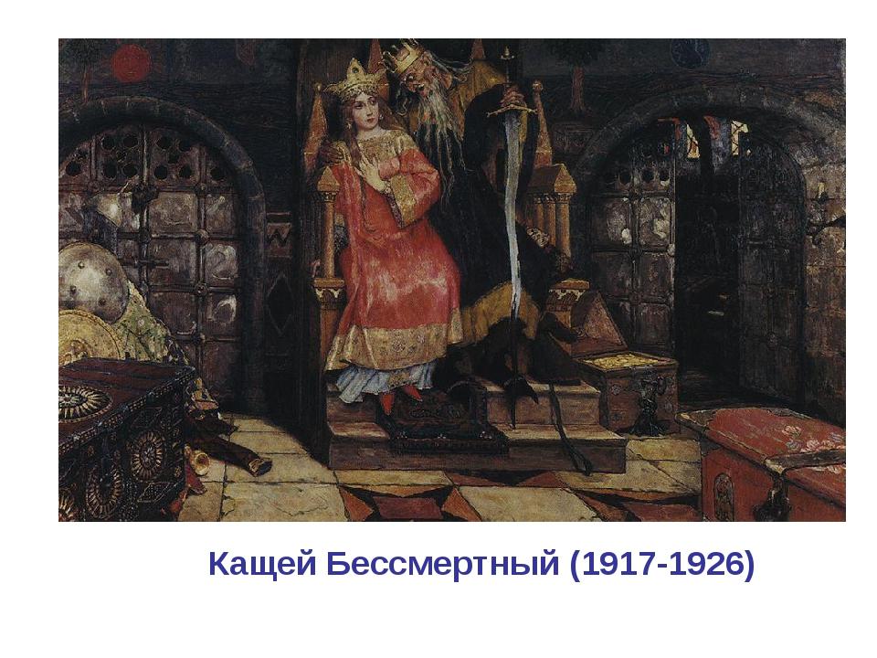 Кащей Бессмертный (1917-1926)