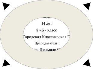 Васильева Лада Евгеньевна 14 лет 8 «Б» класс МОБУ Городская Классическая Гимн