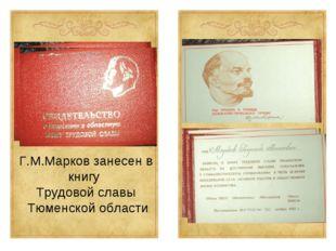Г.М.Марков занесен в книгу Трудовой славы Тюменской области