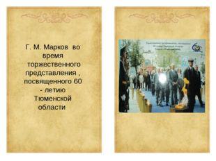 Г. М. Марков во время торжественного представления , посвященного 60 - летию