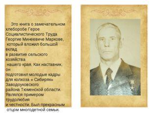 Это книга о замечательном хлеборобе Герое Социалистического Труда Георгие Ми