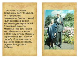Не только хорошим тружеником был Г.М.Марков, но и прекрасным семьянином. Вме