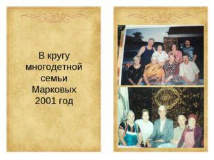 В кругу многодетной семьи Марковых 2001 год