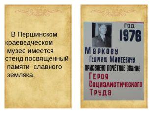 В Першинском краеведческом музее имеется стенд посвященный памяти славного з