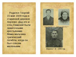 Родился Георгий 15 мая 1929 года в старинной деревне Хорзово. Дед его и отец